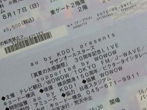 サザンのライブのチケット
