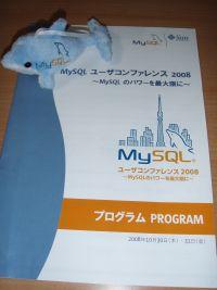 MySQLユーザーコンファレンス2008