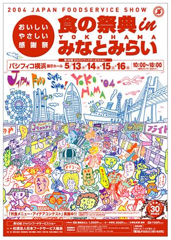 event_2004_poster.jpg