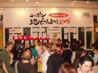 ニッポン地ビールまつり2005